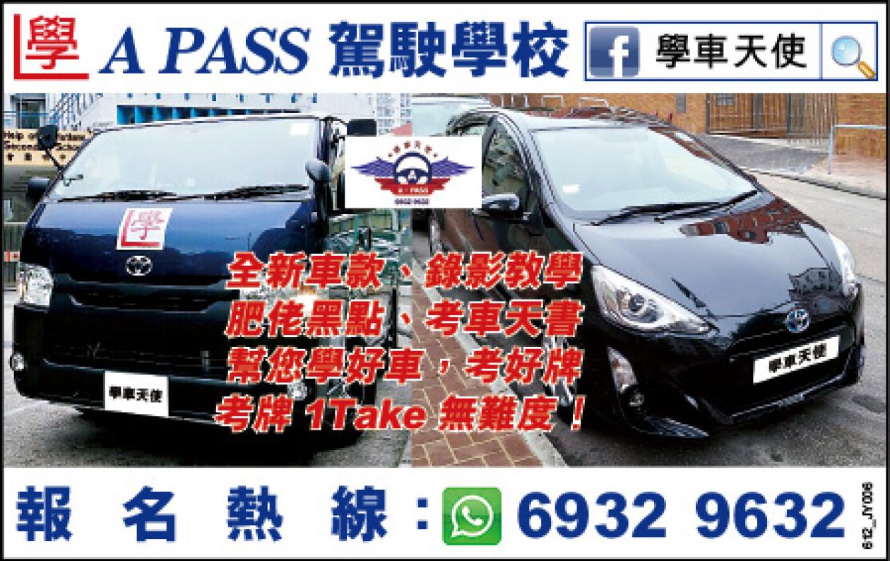 學車天使 APASS 駕駛學校 報名熱線 6932 9632